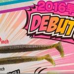 ちょい大きい「レッグワーム2.9インチ」、2016年春に登場!