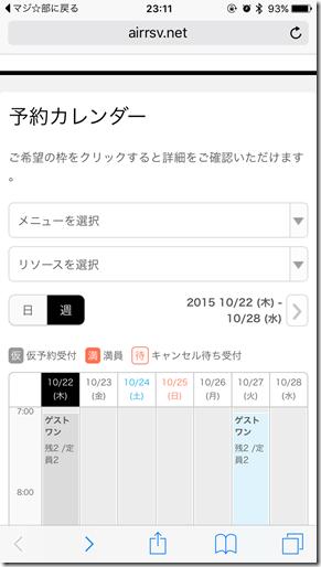 2015-10-22 23.11.59