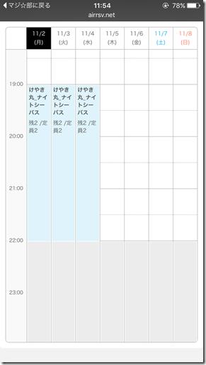 2015-11-02 11.54.20