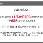 うぎゃーー! 新宿サンスイが閉店だと!!