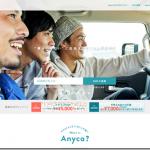 釣りにも便利そうな「Anyca(エニカ)」。オーナー側の平均収入額は25,000円にも!