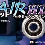 """「AIR HDセラミックベアリング」登場。 ヘッジホッグスタジオの最新 """"オールラウンダー""""。"""