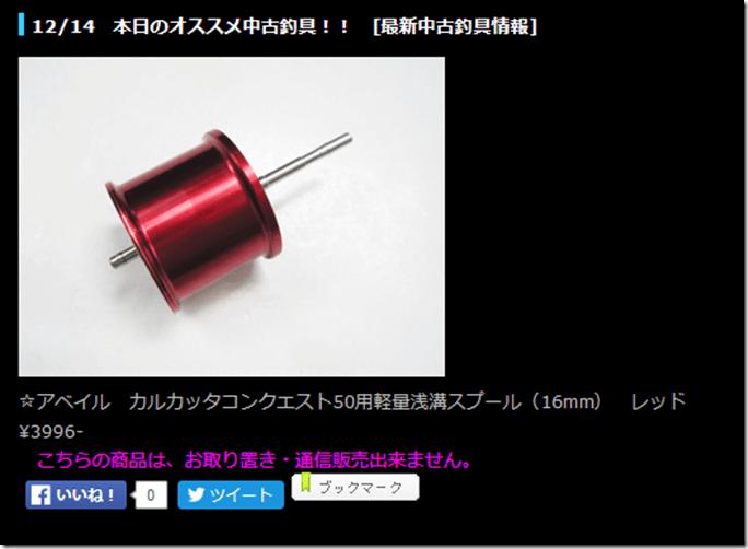 スクリーンショット 2015-12-15 10.55.42