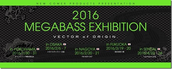 2016_megabass_exhibition_banner02