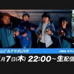 「BITE」の生放送、本日22時~。豪華ゲストたちが登場か!?