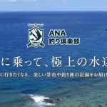 ANAが釣具プレゼント中。そもそも「ANA釣り倶楽部」ってなに? 「Honda釣り倶楽部」も?