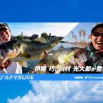 本日22:00~、BITE「ルアマガLIVE」に川村光大郎さん&伊藤巧さん登場