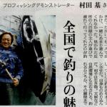 村田基さん、読売新聞に掲載。「ミラクルジム」というヒーローのような存在