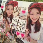 香港マカオの釣り雑誌。女の子多め、そしてジャパンタックルが愛されている