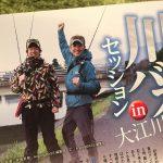 「川バス釣り最強攻略」、友達2人の釣行を見てるようで超リアル。恐縮だけど、親近感あり