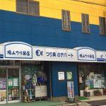 「増山つり具店」、牛久沼近くにあるとてもアットホームなお店