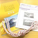 【レビュー】ヤマハ「スマ免」で2級船舶免許を取得!流れとポイントを紹介